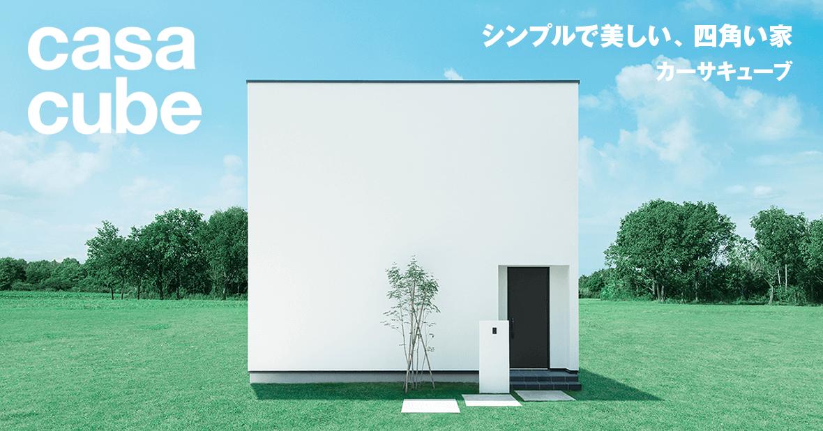 シンプルで美しい、四角い家 カーサキューブ