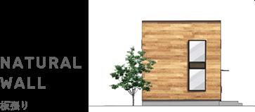 NATURAL WALL 板張り