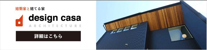 建築家と建てる家 design casa 詳細はこちら